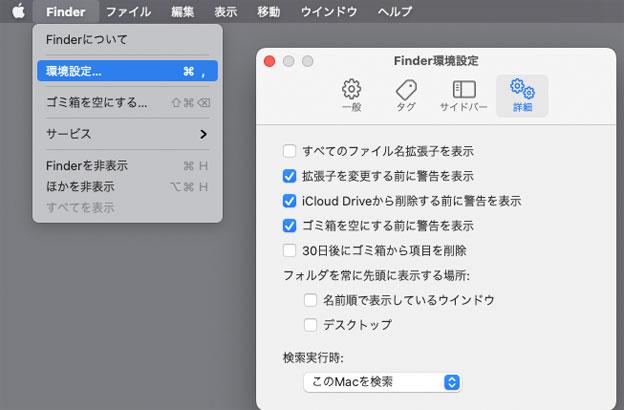 macOS Big Sur Finder環境設定