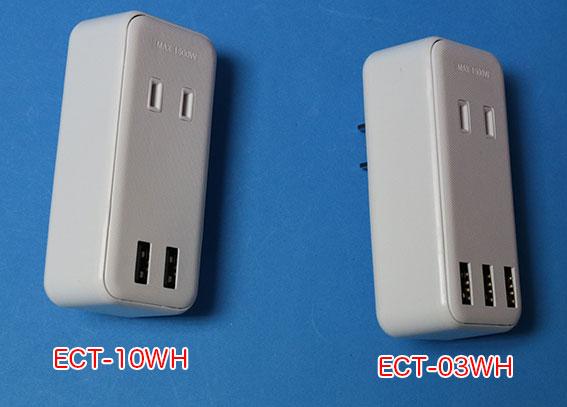 エレコム AC分岐タップ USB充電ポート付き ECT-10WH、ECT-03WH