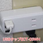 USBタップ ECT-