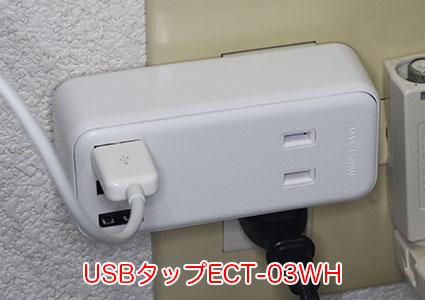 USBタップ ECT-03WH