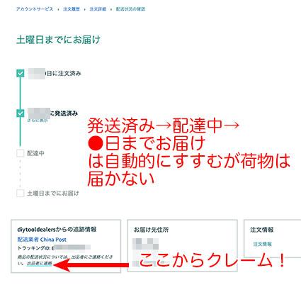 Amazon 発送状況の確認 China Post は正しく反映しない