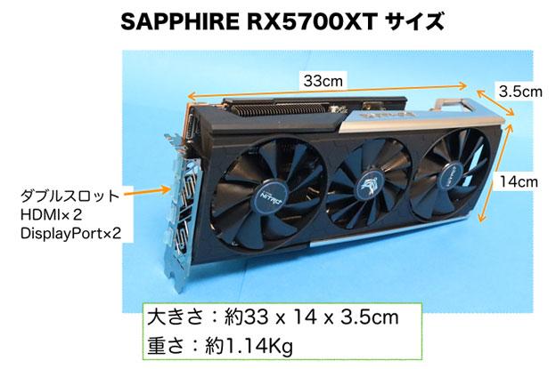 SAPPHIRE RX 5700 XT グラフィックカードの大きさ