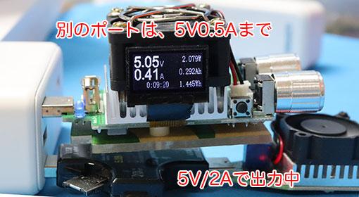 USBタップ ECT-03WHの出力テスト 5V/2Aで出力していたら、残りのポートは、5V/0.5Aまで