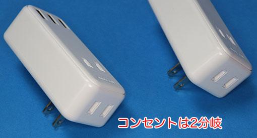 エレコム USBタップ ECT-03WHとECT-10WH コンセント部