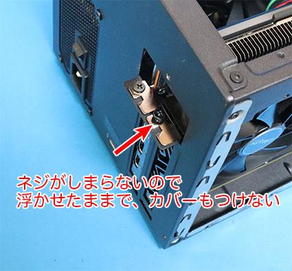 eGFX Breakaway BoxへRX 5700XTの固定のねじがしまらないので、うかせたままで