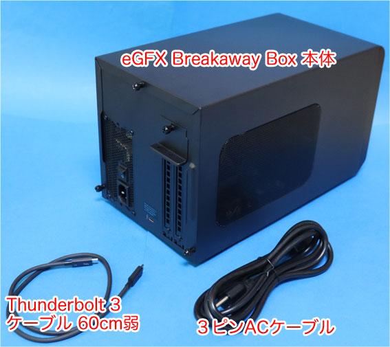 eGFX Breakaway Box 同梱物