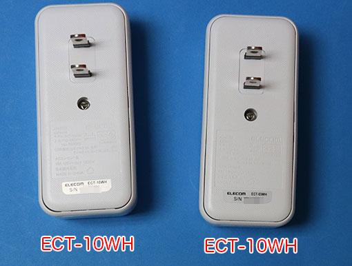 USBタップ プラグ側 ECT-10WH、ECT-03WH