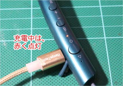 Glazata N8を充電する