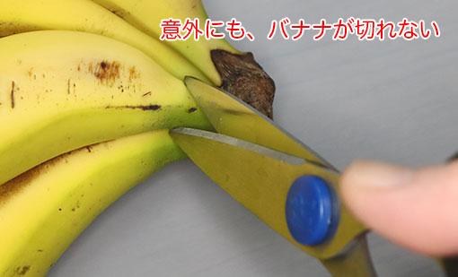 キッチンバサミで、バナナの房の茎を切るのに力がいる