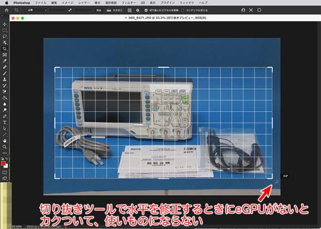 Mac mini 上で、Photoshop 2021 を4K モニターで使う時、eGPUがないとカクついて使えない