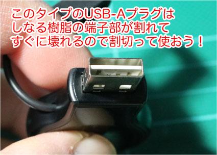 Apple Watch 充電器 USBプラグ一体型のUSBプラグは表裏がない