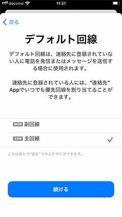 iPhone デフォルト回線の指定
