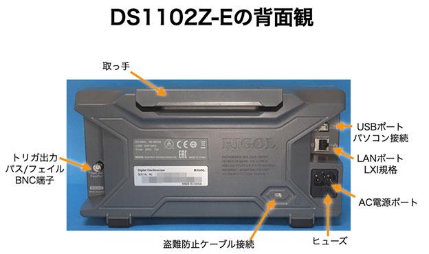 DS1102Z-Eの背面観