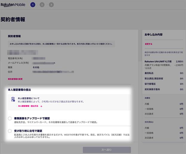 楽天モバイル 契約者情報 と 本人確認の書類の提出