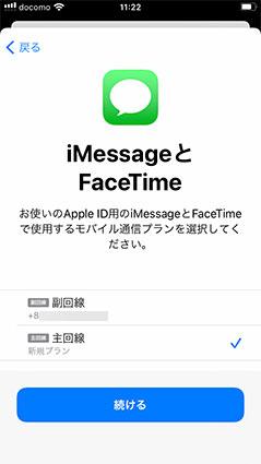 iMessageとFaceTimeで使用するモバイル通信プランを選択してください