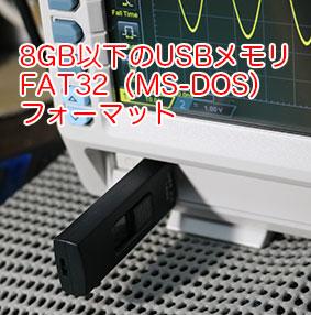 DS1102Z-Eの画面保存のUSBメモリーは、8GB以下 FAT32