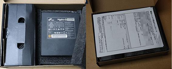 壊れたATX電源を箱に詰めて送る