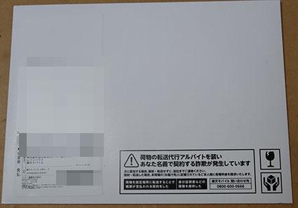 楽天モバイルの封筒