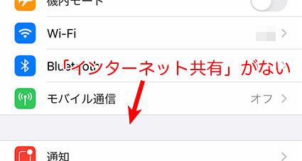 iPhone 設定 インターネット共有がない