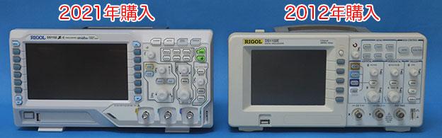 DS1102Z 2020年モデルと2012年購入モデル