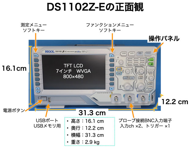 DS1102Z-Eの正面観