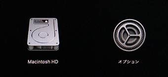 macOS 起動オプション Big Sur