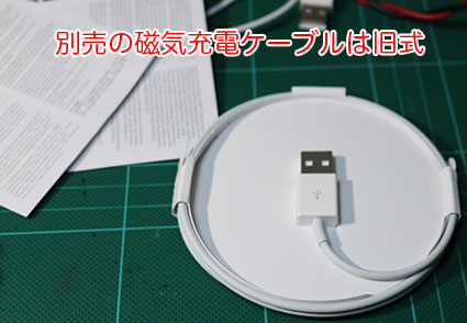 Apple純正 Apple Watch 磁気充電ケーブル USB A 見た目は良いが 0.2A/5Vでしか充電できない