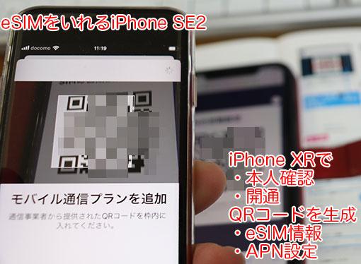 楽天モバイルのeSIM、APN設定のQRコードを読み込む