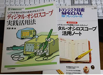 オシロスコープ入門書 CQ出版の2冊