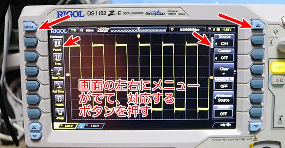 DS1102Z-E の操作は、画面左右のメニューに相当するボタンを押すことでできる
