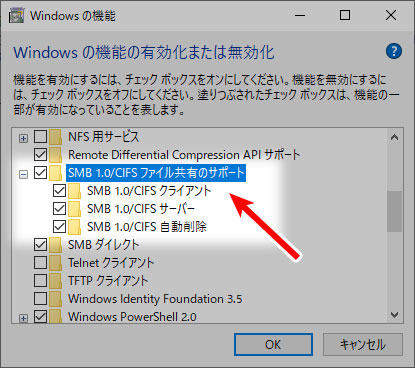 Windows の機能の有効化または無効化の中で、SMB 1.0/CIFSファイル共有のサポート