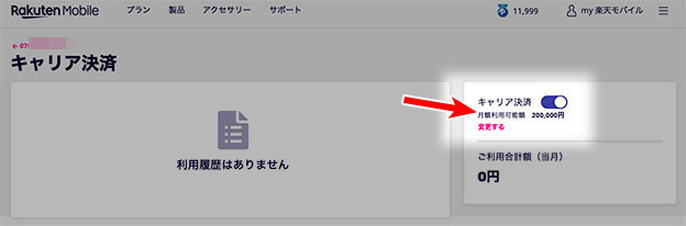 my 楽天モバイル キャリア決済が 勝手に20万円上限で設定されている