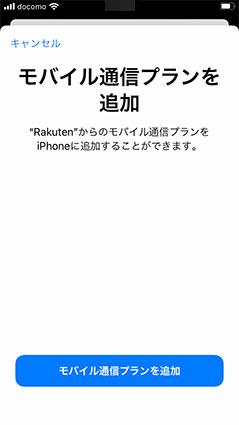 モバイル通信プランを追加 Rakuten からのモバイル通信プランをiPhoneに追加することができます。