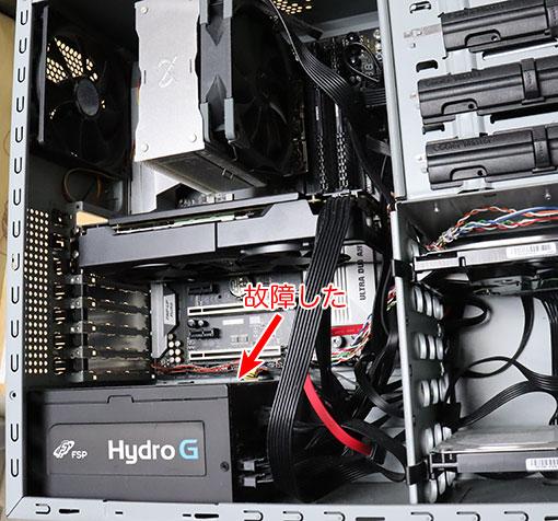 オウルテック FSP Hydro G 650 が故障した i7-7700K オーバークロックなど一切なしのドノーマルで使っていたのだが…