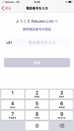 Rakuten Link のiPhoneでの認証は、電話番号をいれるだけ