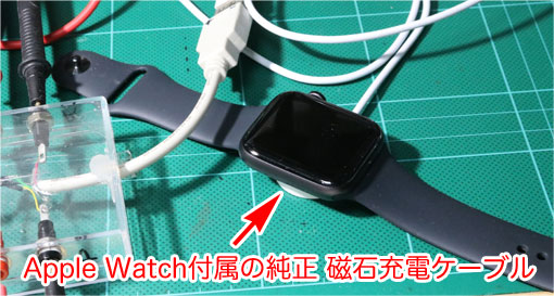 Apple磁気充電ケーブル USB-Aの充電テスト
