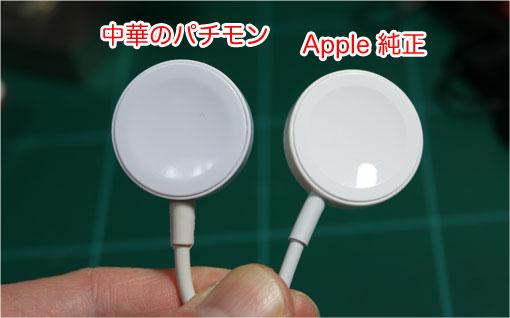 Apple Watch 磁気充電ケーブル 1500円の中華のパチモンとApple純正 見た目はほぼ同じ