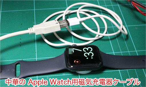 中華のパチモン Apple Watch 磁気充電ケーブル で 充電する