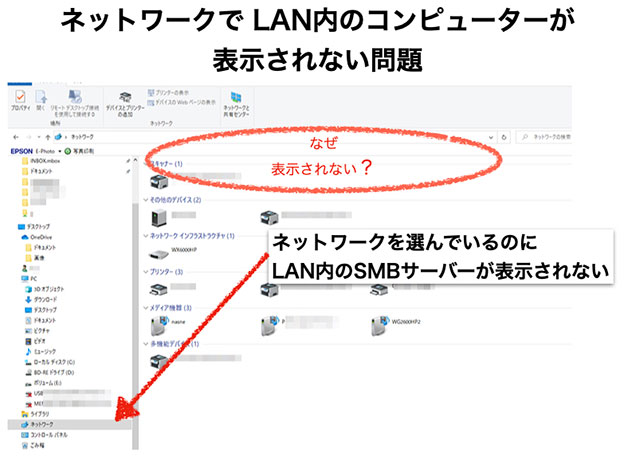 Windows 10 の ネットワークで、LAN内のコンピューターが表示されない