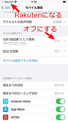 iPhone 設定 → モバイル通信 → モバイル通信プラン オンオフの設定
