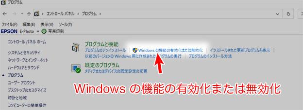Windows 10 コントロールパネル プログラム Windows 機能の有効化または無効化