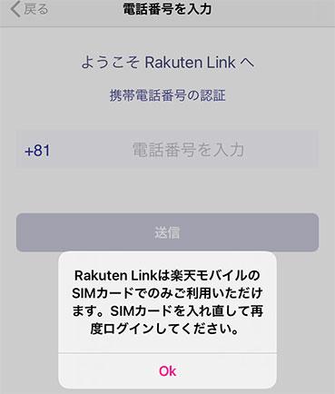 Rakuten Linkは、Rakuten 回線でなければ使えない