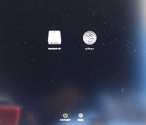 macOS 起動オプションの画面 リカバリー画面