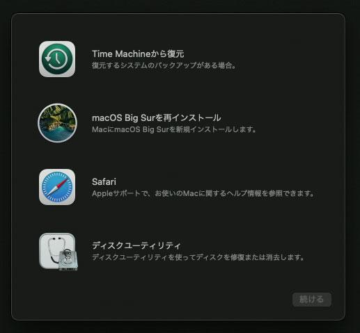 macOS復元ユーティリティ