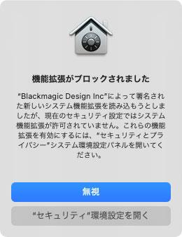 機能拡張がブロックされました。