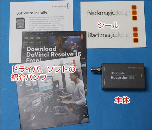 UltraStudio Recoder 3G 同梱物