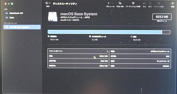 ディスクユーティリティ macOS BASE Systemボリューム
