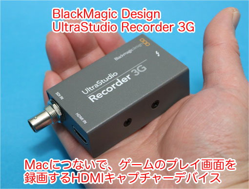 BlackMagic Design Recorder 3G