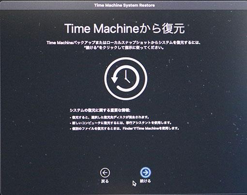 Time Machineからの復元