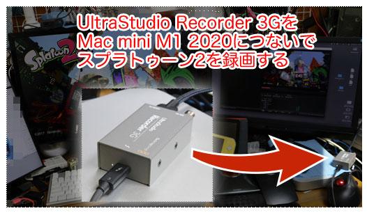 UltraStudio Recorder 3GをMac mini M1 2020につないで、Nintendo Switchのスプラトゥーン2を録画する